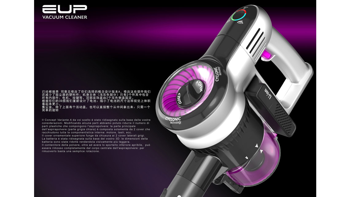 Eup AMV Design vacuum cleaner 吸尘器