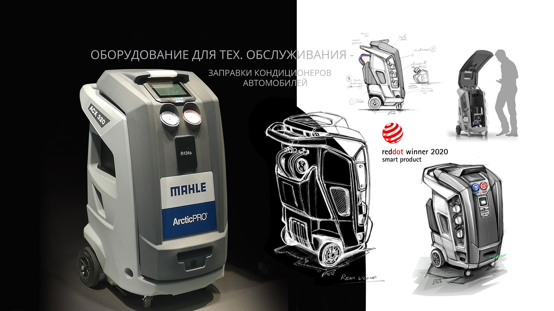 AMV Design Automotive industry: AC Recharger